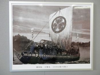 東京みなと館(東京港のあゆみ/御座船).jpg