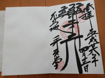 東叡山 寛永寺 弁天堂(御朱印).jpg