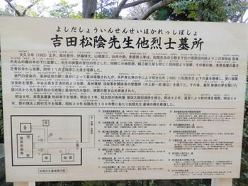 松陰神社(吉田松陰先生他烈士墓所).jpg