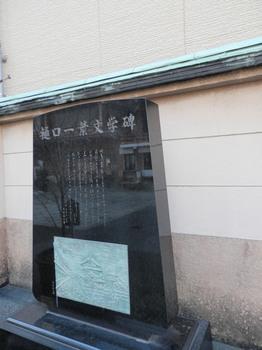樋口一葉文学碑(鷲神社).jpg