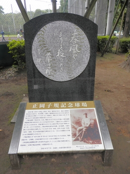 正岡子規記念球場.JPG