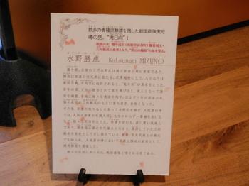 水野勝成(説明書き).jpg