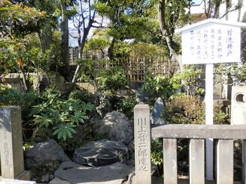 泉岳寺(首洗い井戸).jpg