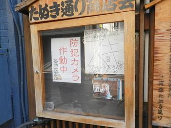 浅草たぬき通り商店街(スギちゃん).JPG
