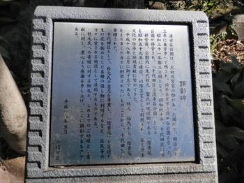 清水谷公園(由緒).jpg