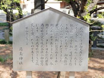 湯島天神(日時計/説明書き).jpg