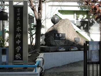 王貞治記念碑(本所中学校).jpg