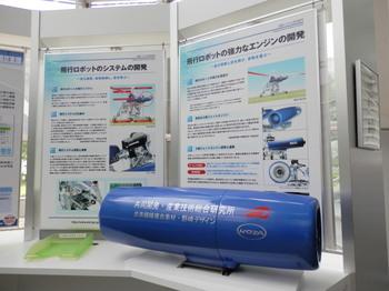 産業技術総合研究所/飛行ロボットエンジン.jpg