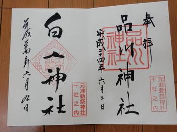 白山神社(御朱印).jpg
