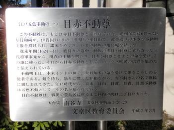 目赤不動尊(言われ).jpg
