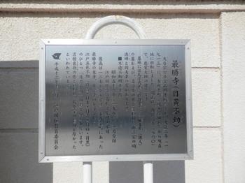 目黄不動尊(言われ).jpg