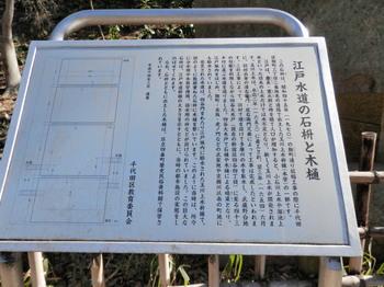 石枡と木樋の説明書き.jpg