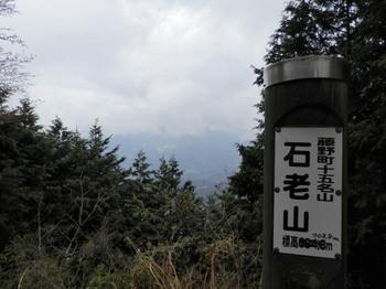 石老山頂上.jpg