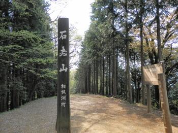 石老山(山頂).jpg