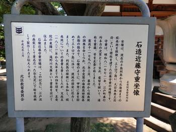 石造近藤守重坐像(由緒略記).jpg