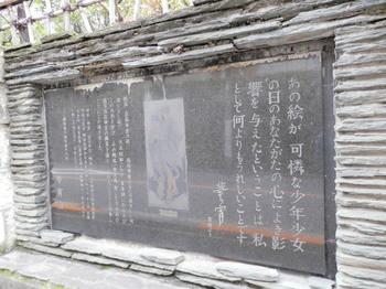 竹久夢二美術館2.jpg