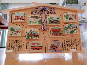 絵馬(東京十社巡り)結願成就.jpg