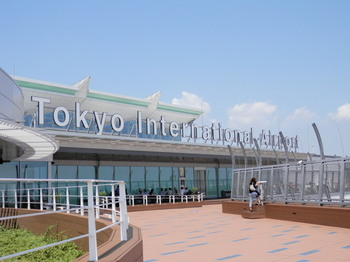 羽田空港(国際線旅客ターミナル).jpg
