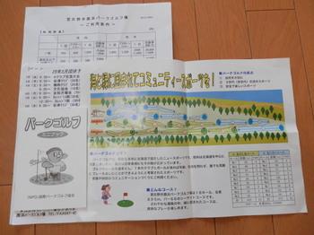 習志野市茜浜パークゴルフ場(パンフレット).jpg