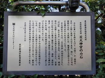 芝大神宮の力石(説明書き).jpg