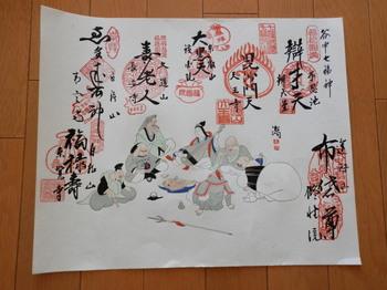 谷中七福神巡り(御朱印).jpg
