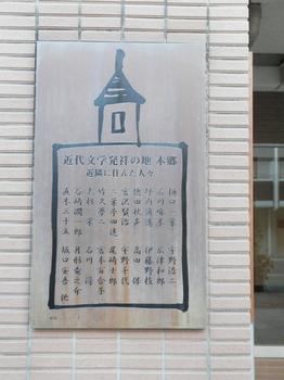 近代文学発祥の地.JPG