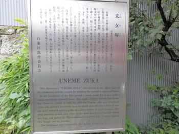 采女塚(説明書き).jpg