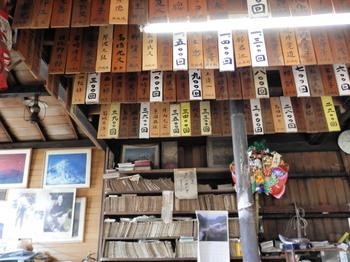 金時山頂上(金時娘の金時茶屋/店内).jpg