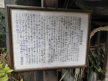 鈴降神社(説明書き).jpg