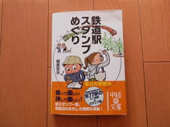 鉄道駅スタンプめぐり.jpg