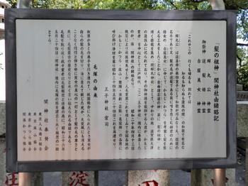 関神社の由諸略記.jpg