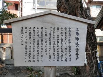 雷井戸・説明書き(三島神社).jpg