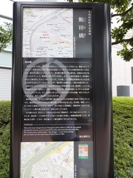 飯田橋.JPG