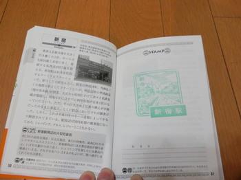 駅スタンプ(新宿駅).jpg