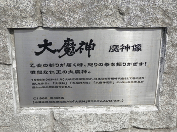 魔神像(説明書き).JPG