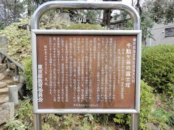 鳩森八幡神社(富士塚説明書き).jpg