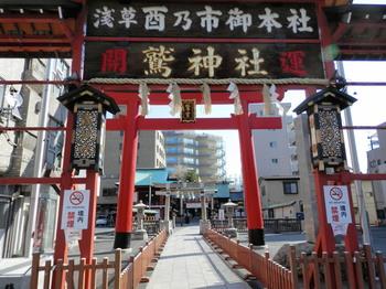 鷲神社.jpg