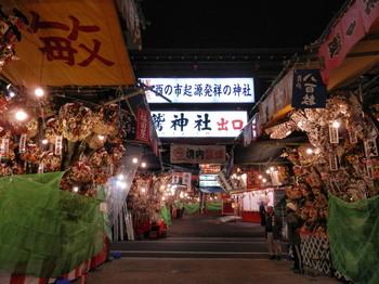 鷲神社3.jpg