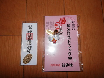 鷲神社お守り.jpg