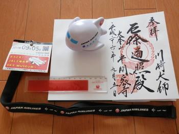 JAL工場見学と御朱印.jpg