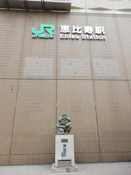 JR恵比寿駅.jpg
