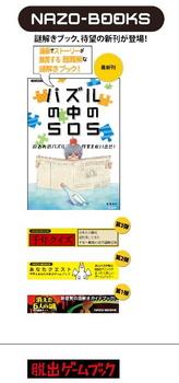 NAZO-BOOKS.JPG